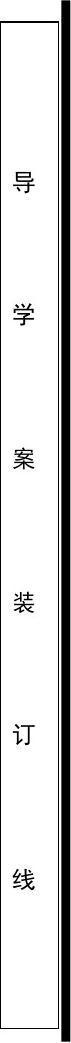 八年级数学下册第16章分式16.1分式及其基本性质导学案(新版)华东师大版