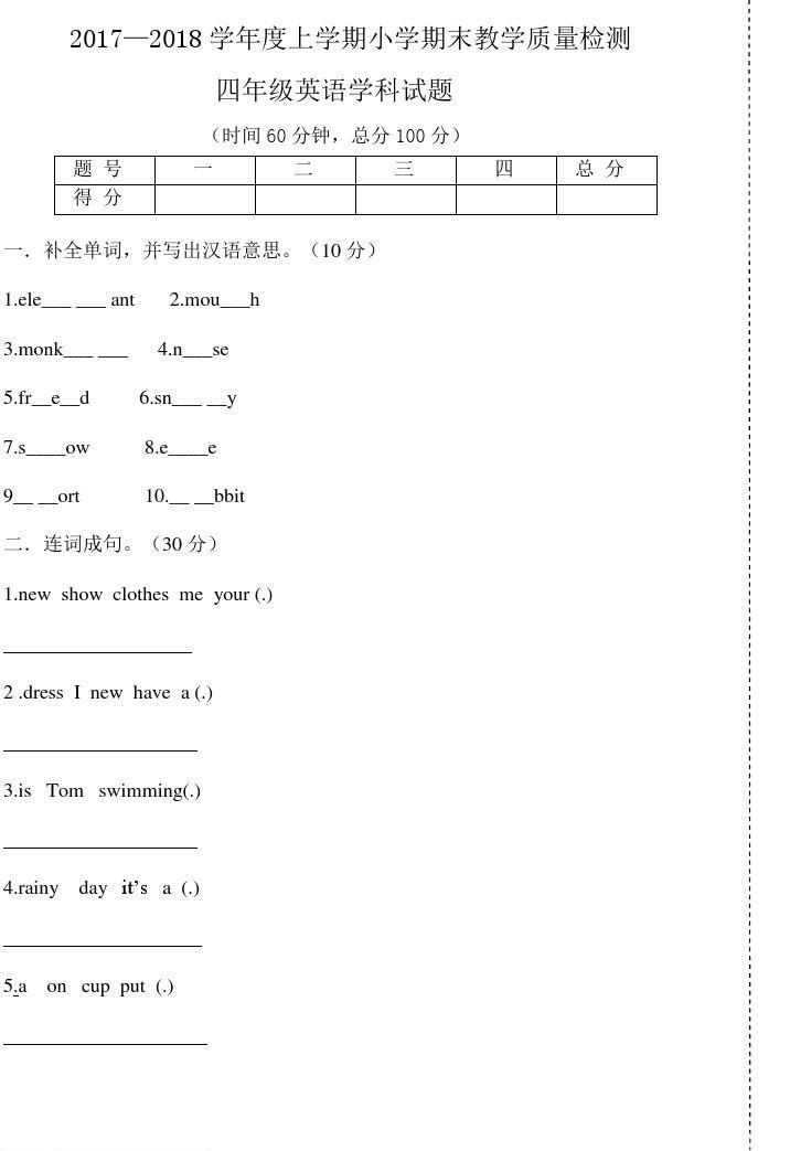 四年级上册英�y.i_2017年四年级语英上册期末测试题答案
