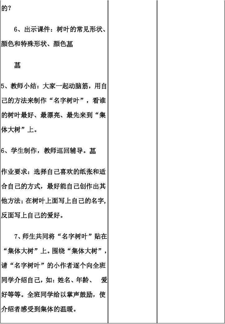 年级一上册小学美术教案()春光小学邯郸图片