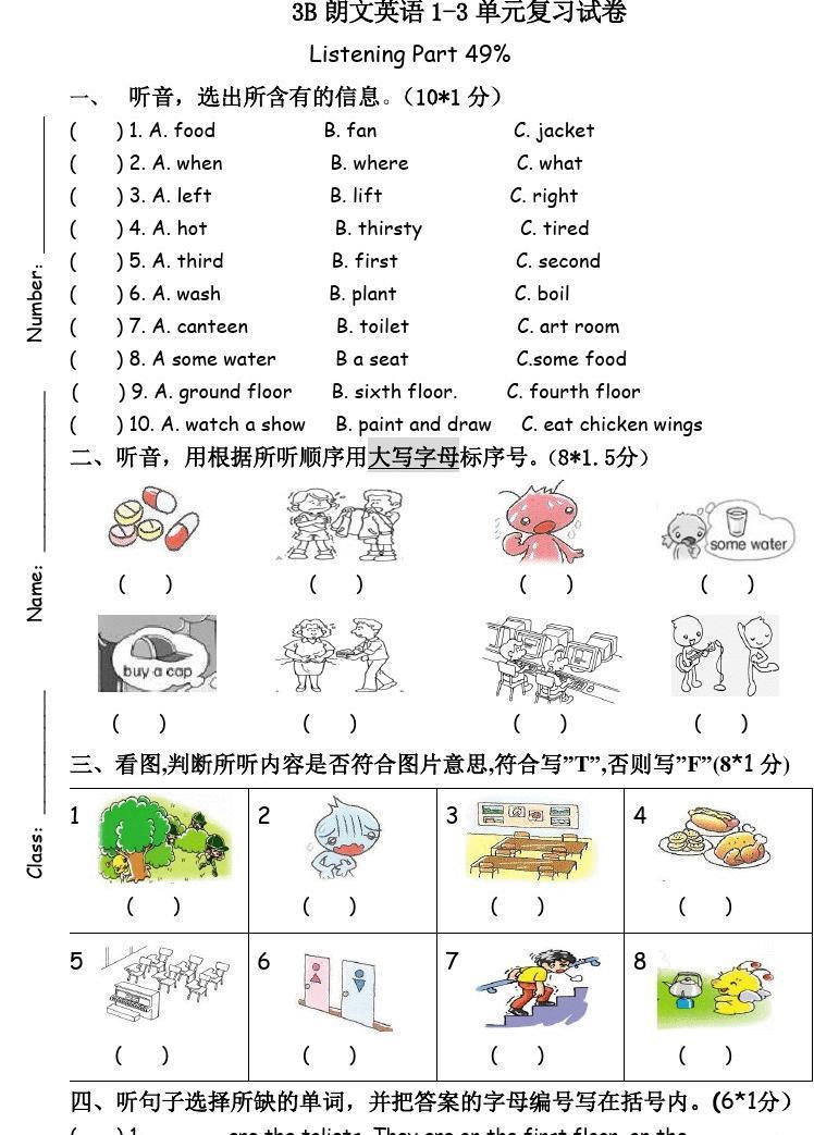 朗文交互英语3答案_3B朗文1-3单元复习检测答案_word文档在线阅读与下载_无忧文档