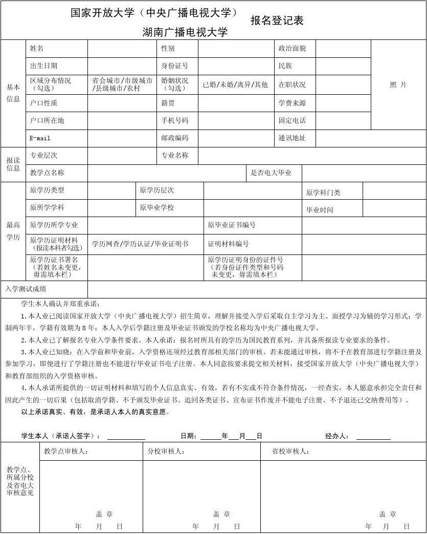 电大报名表登记表(6.25)图片