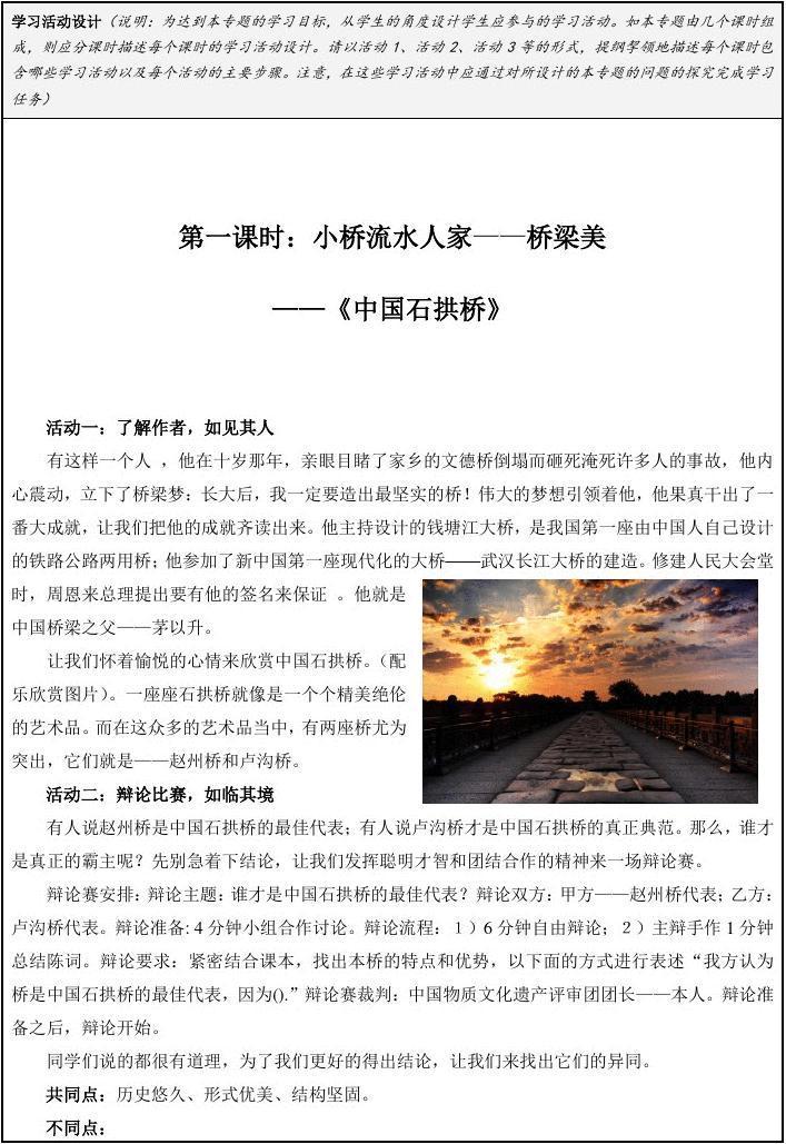 三年级赵州桥教学设计图片