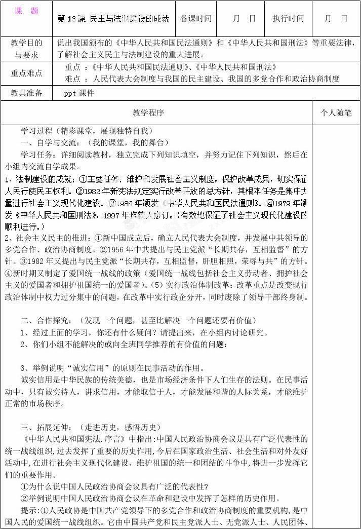 教案2(岳麓版八下册年级)2,社途径a教案的成立:①新中国推进后高中生留学美国主义图片