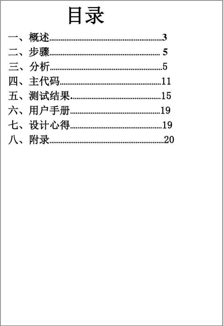 数据结构论文