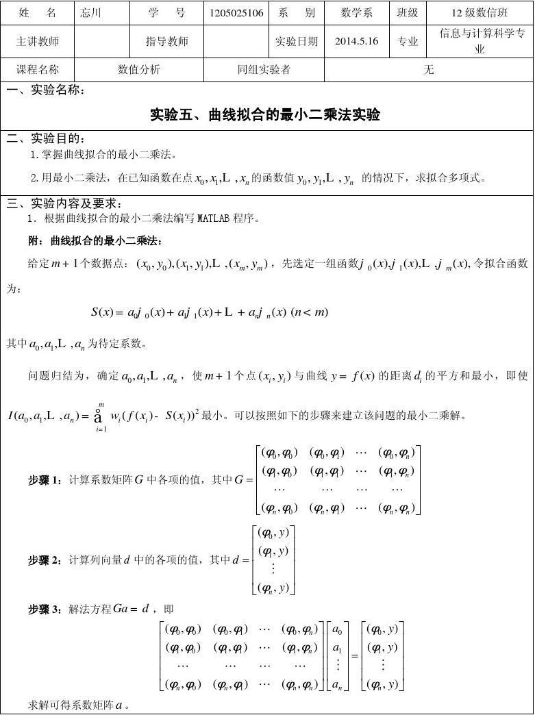 实验五、曲线拟合的最小二乘法实验