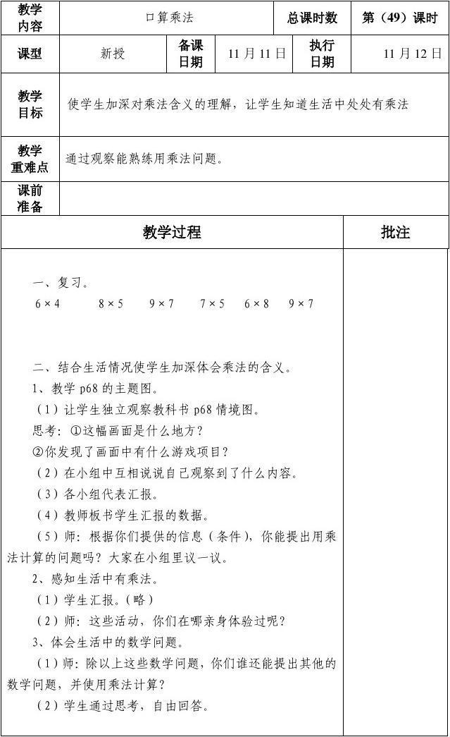 (人教版)第五册数学全册教案-备课本模版 (34)