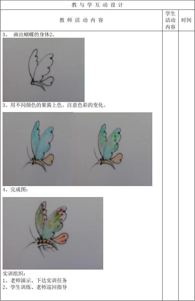 果酱画教与学教案10图片