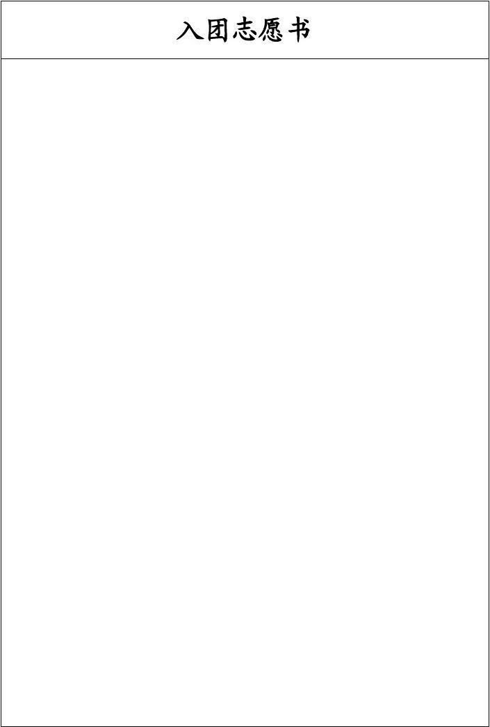 入團志愿書表格(含申請書范本)新圖片