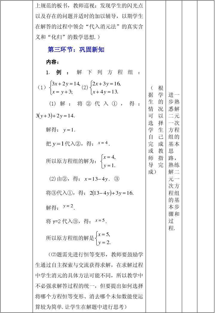 进一步熟悉解二元一次方程组的基本基础,熟练解二元一jewelcad思路教程图片