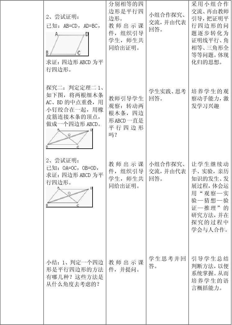 所有教育初中实验初中版义务教育标准年级分类教科书八数学课程湖北人教课文图片