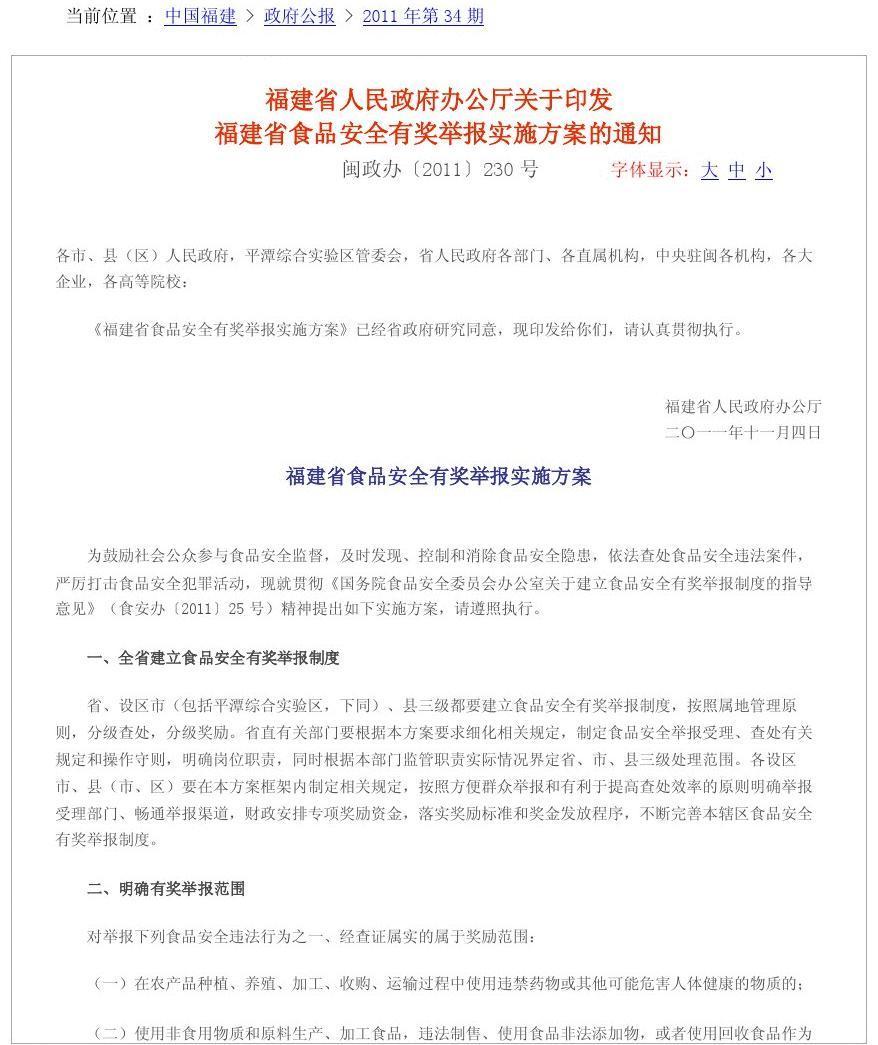 福建省人民政府办公厅关于印发福建省食品安全有奖举报实施方案的通知