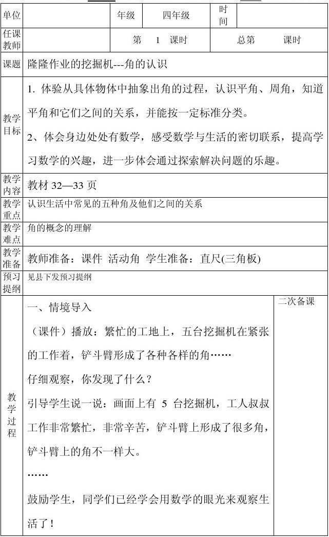 青岛版数学四年级数学下册第三单元电子备课