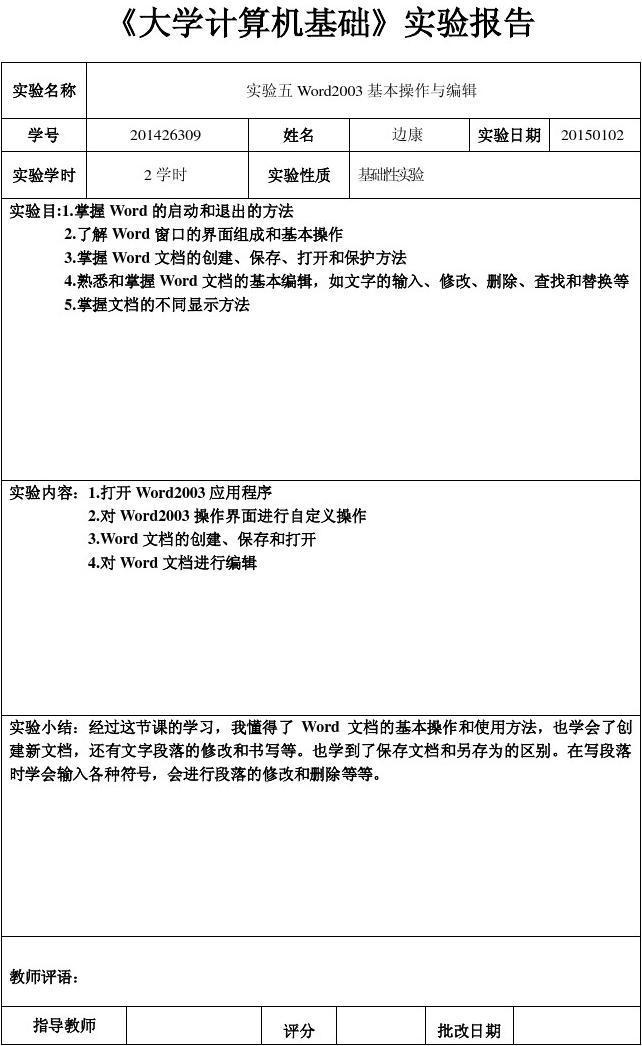 大学计算机实验总结_大学计算机基础实验报告(word2003基本操作与编辑)