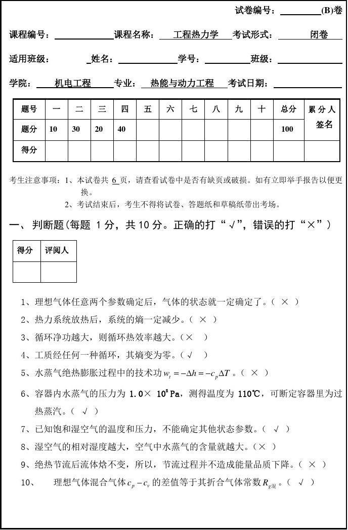 工程力学期末试题_南昌大学工程力学期末试卷(含答案)_文档下载