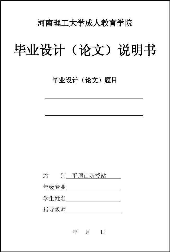 高等教育 工学 河南理工毕业设计说明书(论文)格式1  河南理工大学