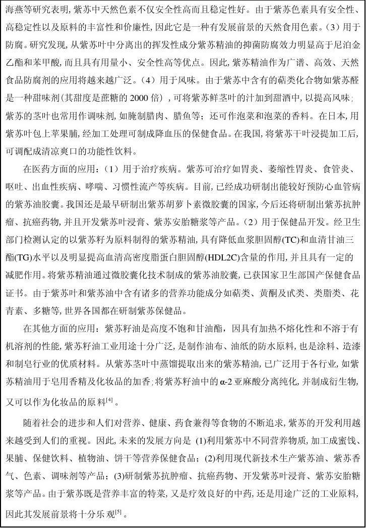 杨勇开题报告