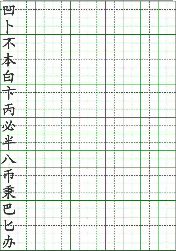 独体字田字格字帖
