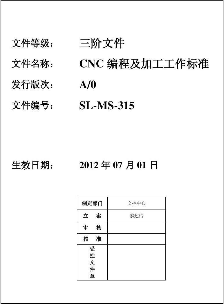 模具部CNC编程及加工工作标准