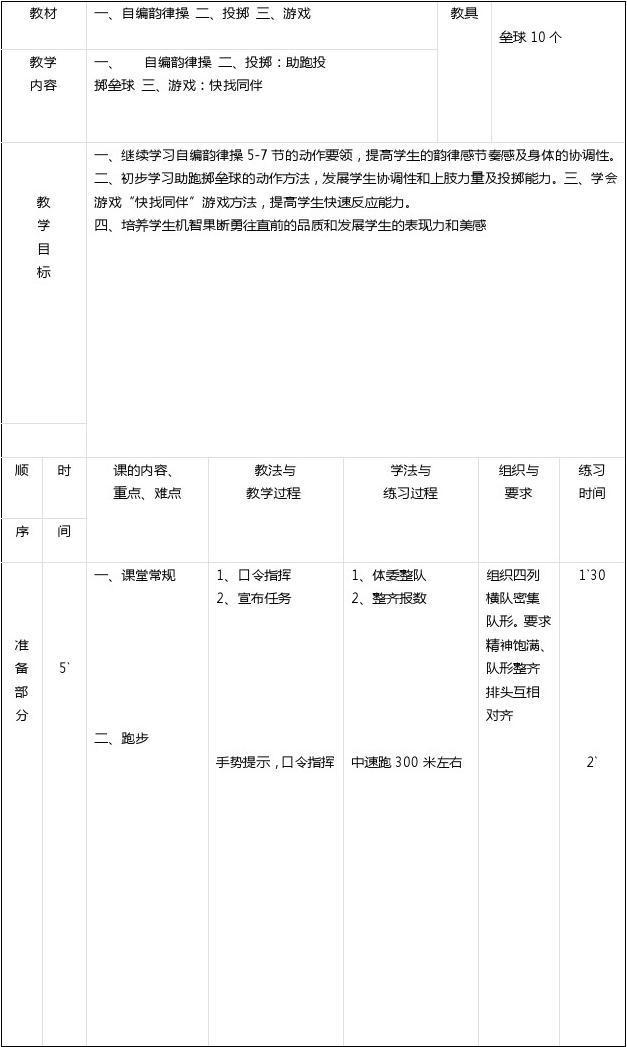 垒球划艇-自编韵律操游戏:助跑投掷教案投掷奥南皮体育图片