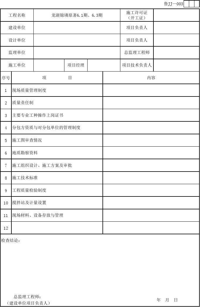 幼儿园安全培训记录_幼儿园监督检查记录怎么些写