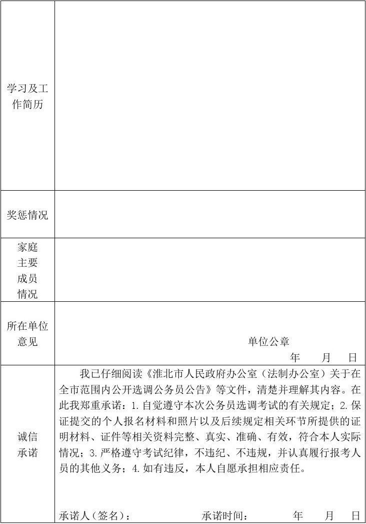 淮北市人民政府办公室(法制办公室)