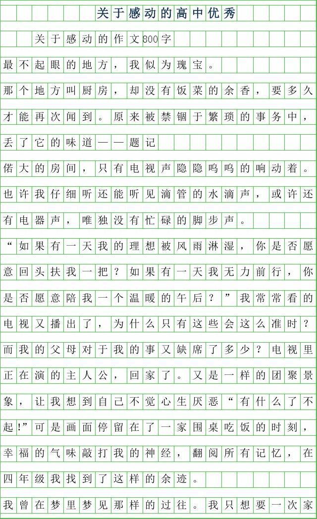 2019年关于感动的高中优秀作文800字高中腾飞讲袁历史图片