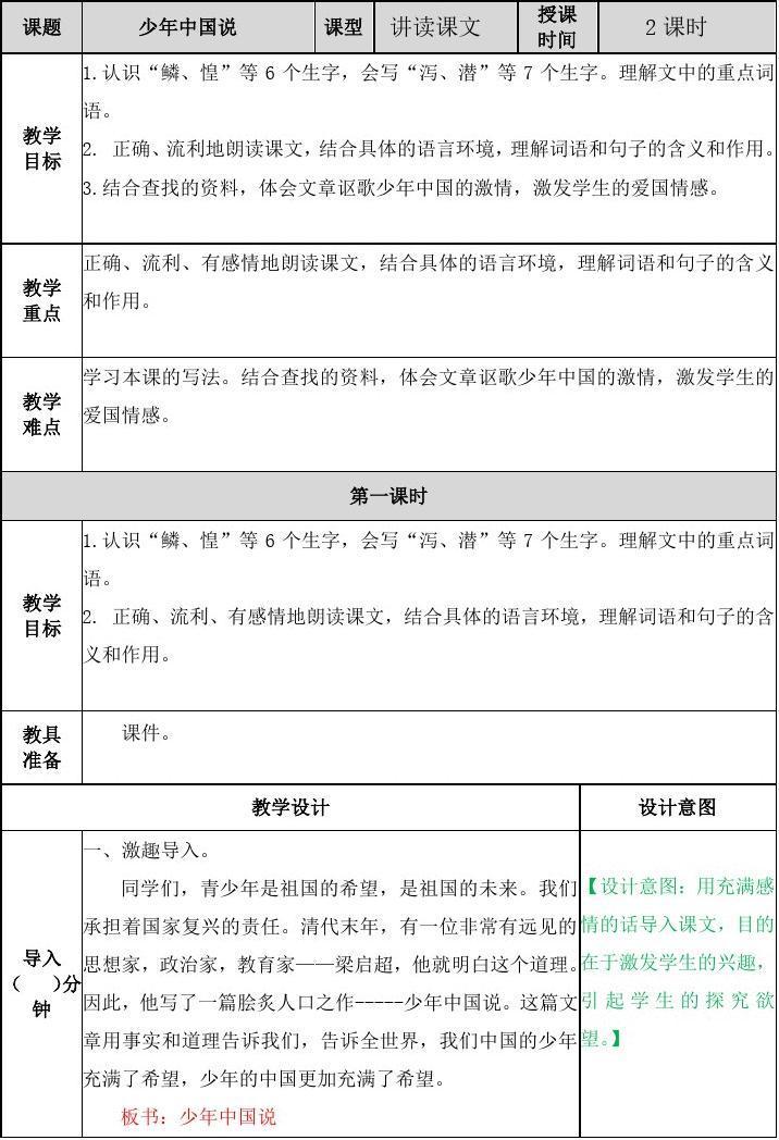 五年級上冊語文教案-少年中國說(節選) 教案人教(部編版)