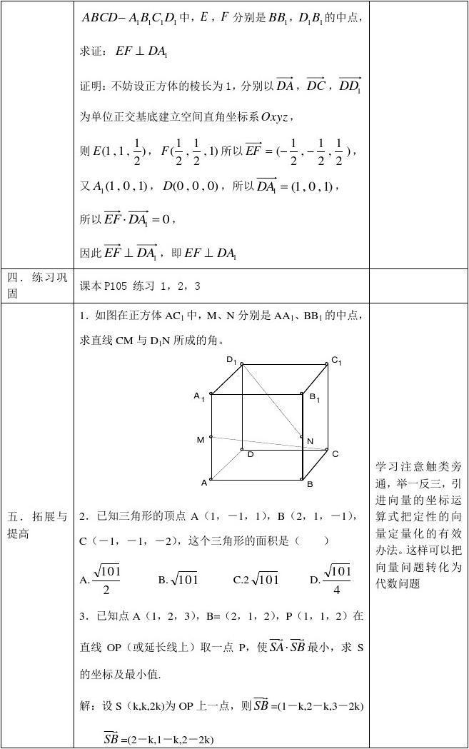 湖北省巴东一中高二数学教案 选修2-1:3.1空间向量及其运算第5课时