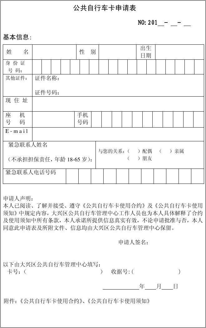 大兴区公共自行车卡申请表20140814