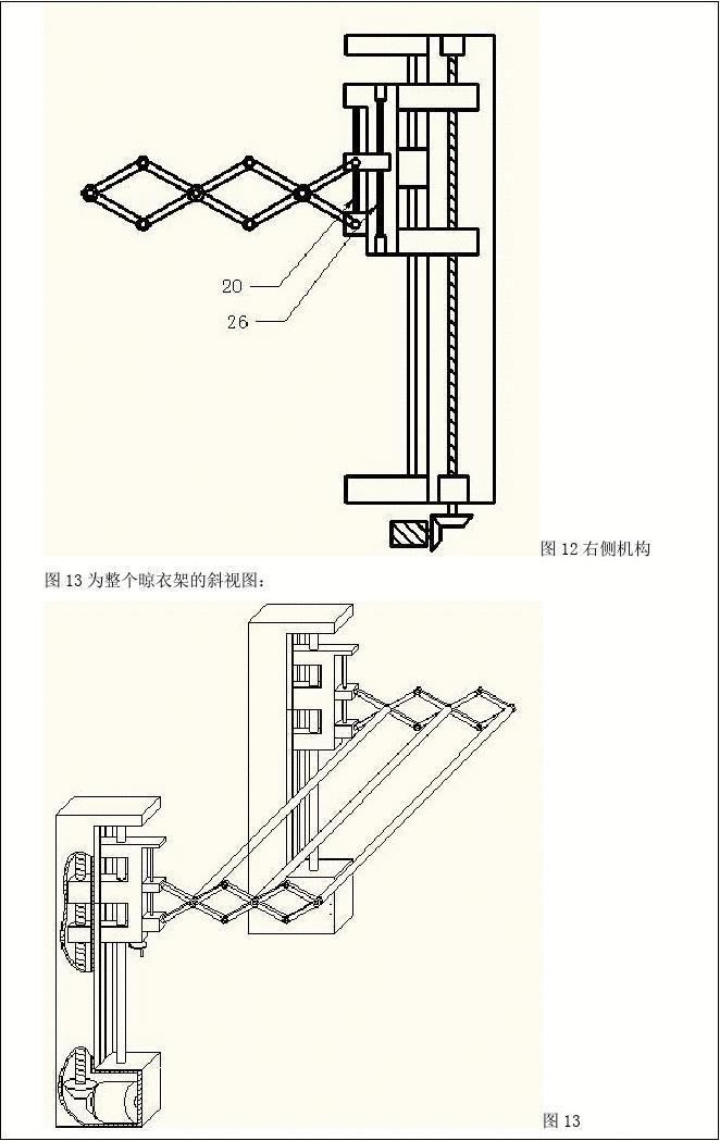 所有分类 高等教育 工学 半自动晾衣架机械原理课程设计  机械创新图片