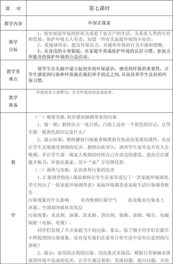 刘家小学环保教案 (2)