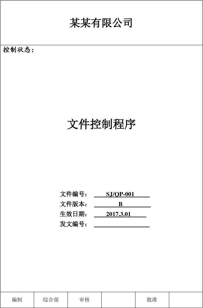 质量手册和程序文件_ts16949-2016新版全套质量手册程序文件记录表单