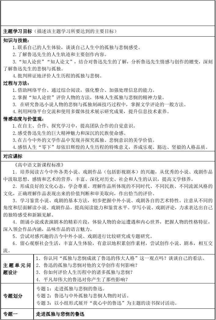 山东省临沂市信息高二高中感悟鲁迅的a信息与语文实验高中招聘海拉尔图片