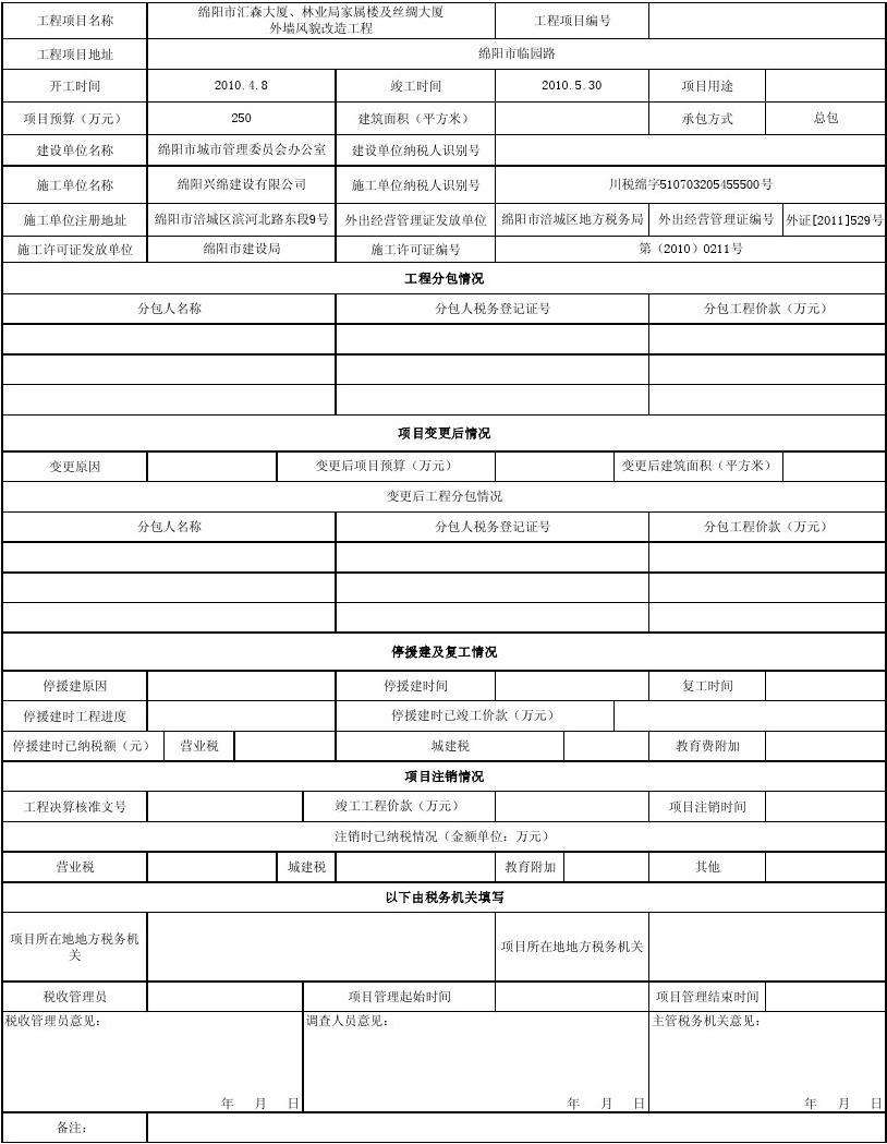 建筑业工程项目情况登记表