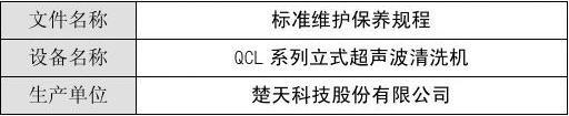 QCL(维护保养规程)通用