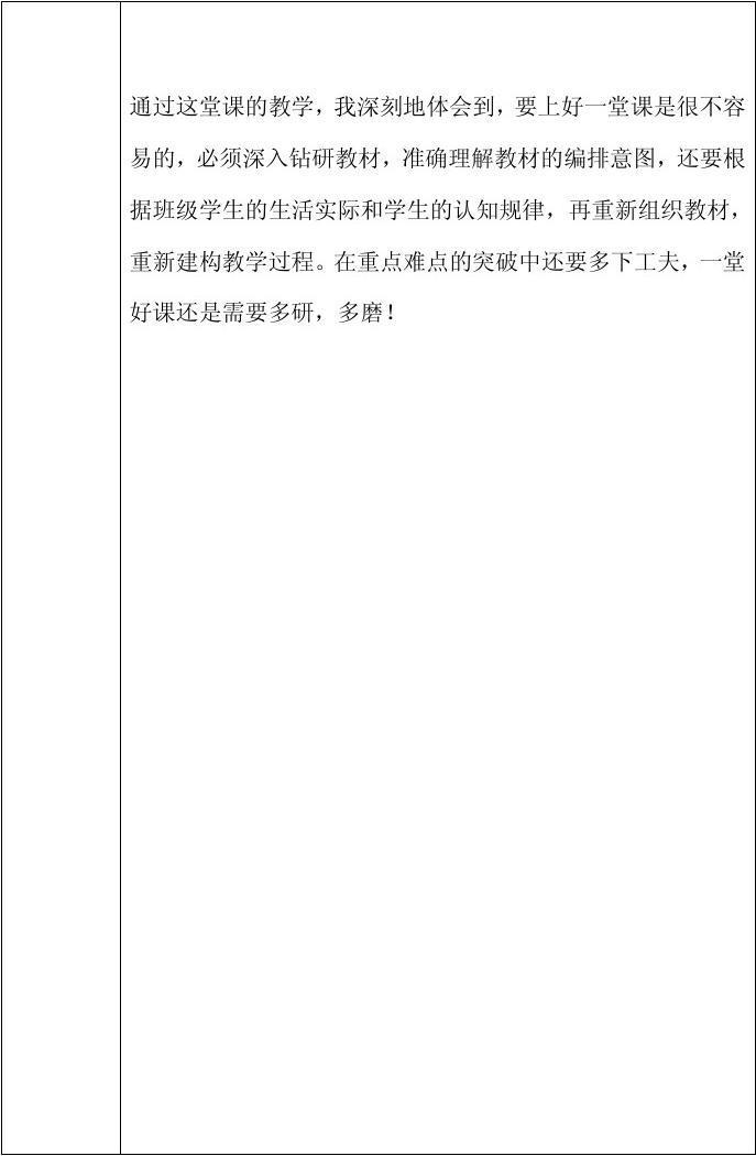 石雅琴高效教学模式案例模板图片