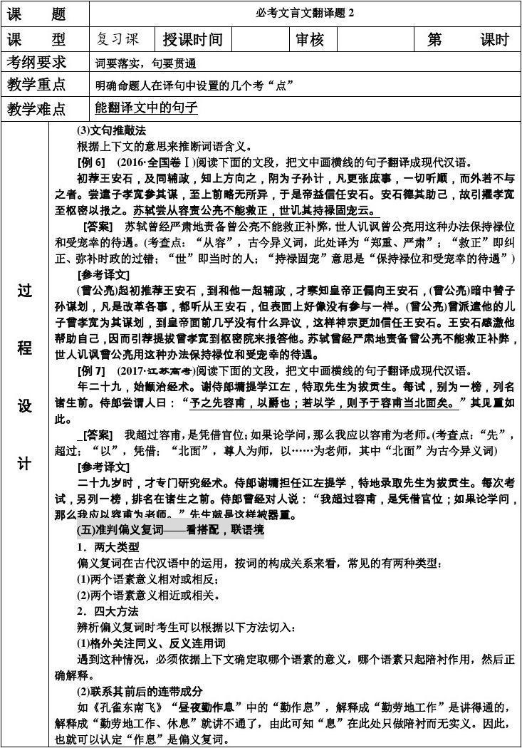 必考文言文翻译题1蓬安分数线高中2017图片