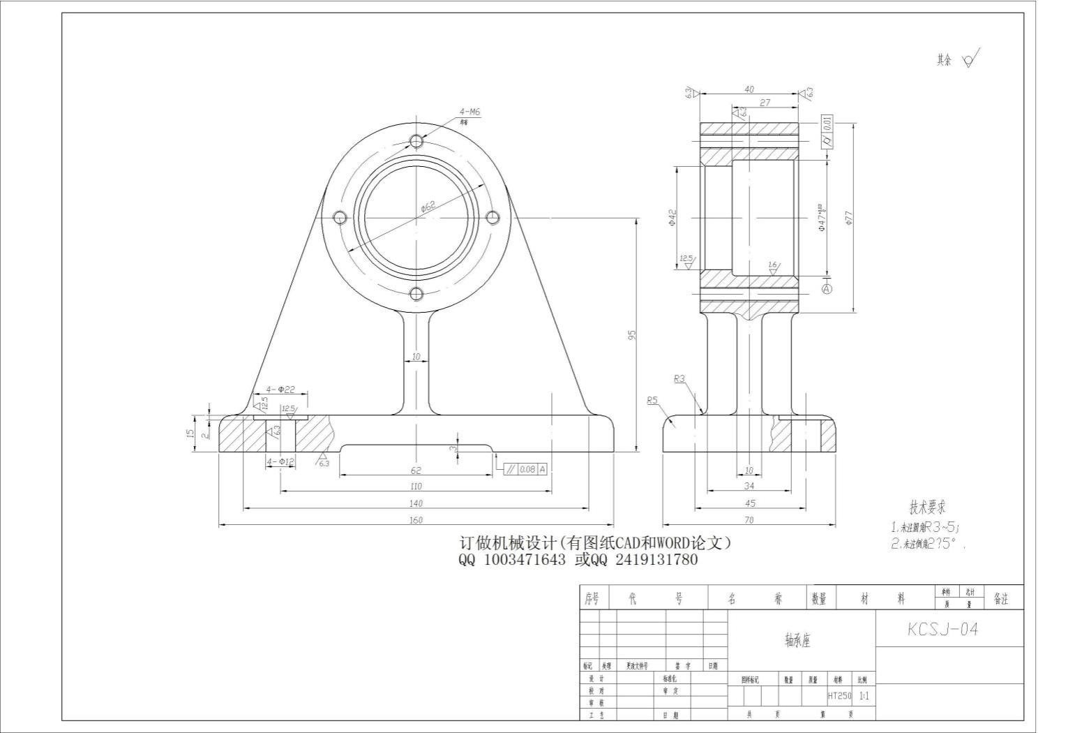 (有cad图全套)机械制造技术基础课程设计-kcsj04轴承座工艺与夹具设计图片