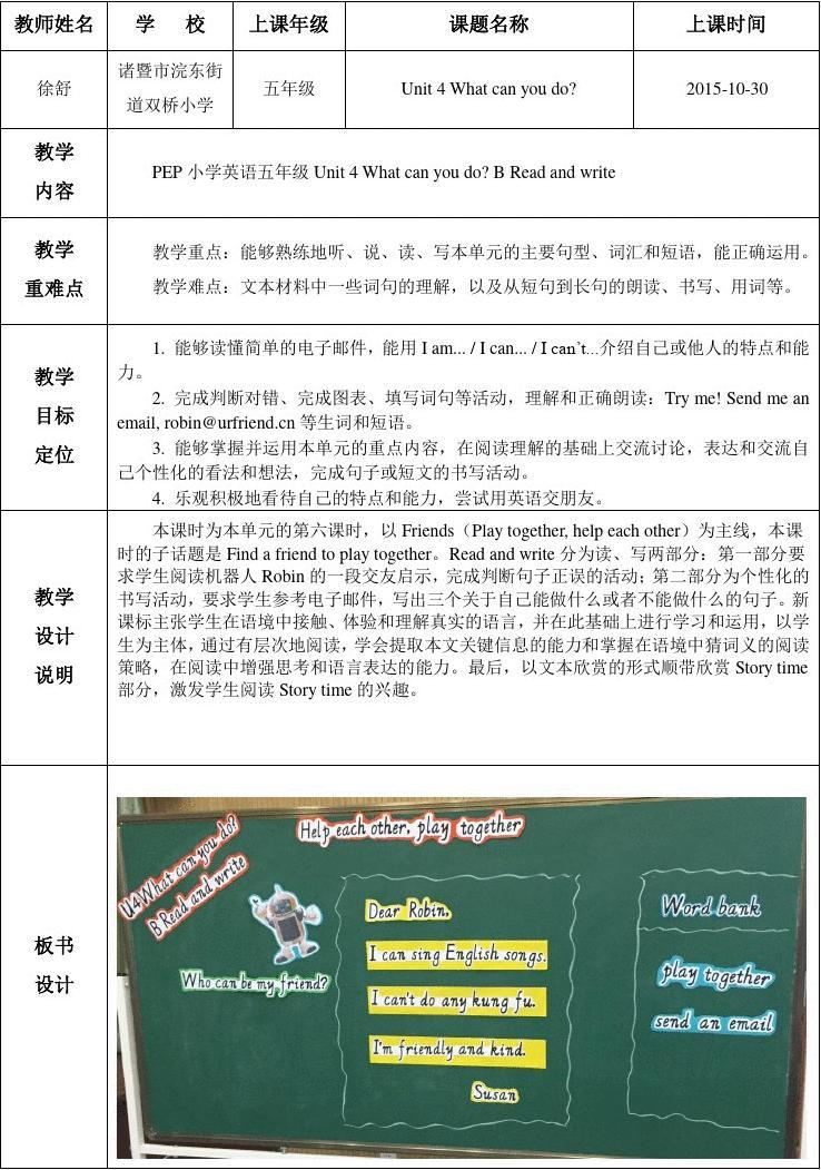 新版pep五年级上册unit4whatcanyoudobreadand听吴正宪课后反思图片