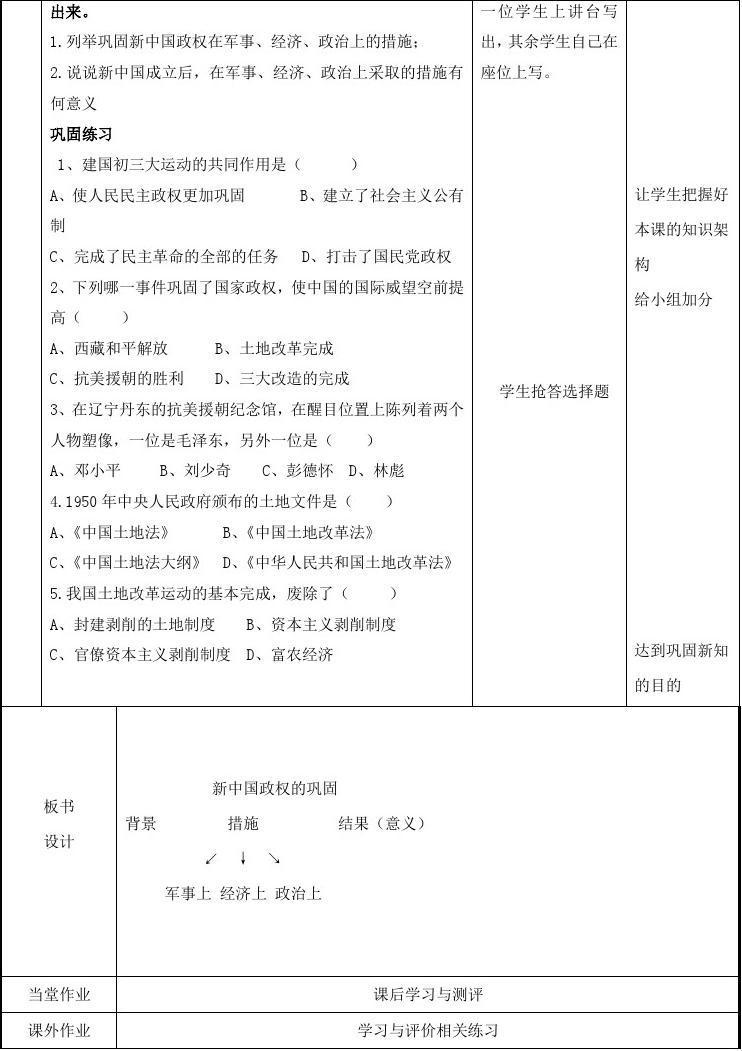 八分数历史高中第一v分数主题中华人民共和国的成立和录取第2课新中国巩固派下册年级潭图片