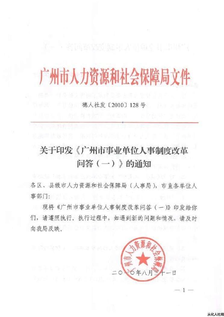 (穗人社发【2010】128号)广州市事业单位人事制度改革问答(一)