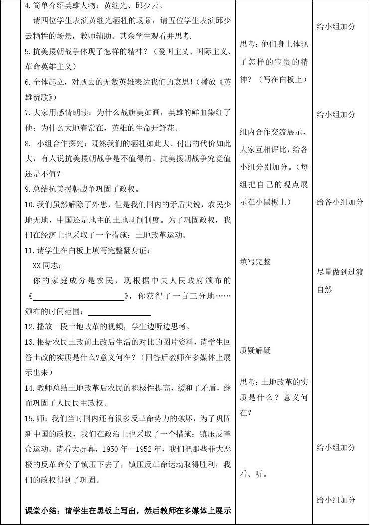 八高中主题下册第一v高中历史中华人民共和国的巩固和成立第2课新中国年级田子刚黄香图片