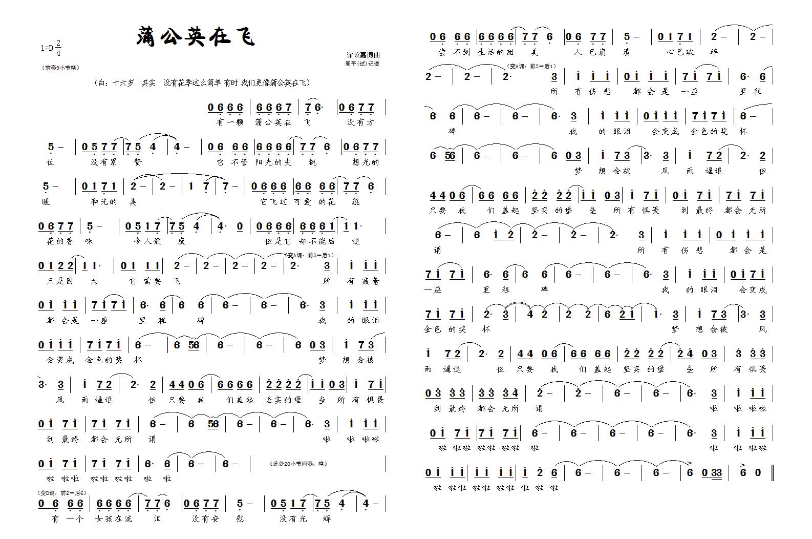 中国好歌曲《涂议嘉·蒲公英在飞》(简谱)