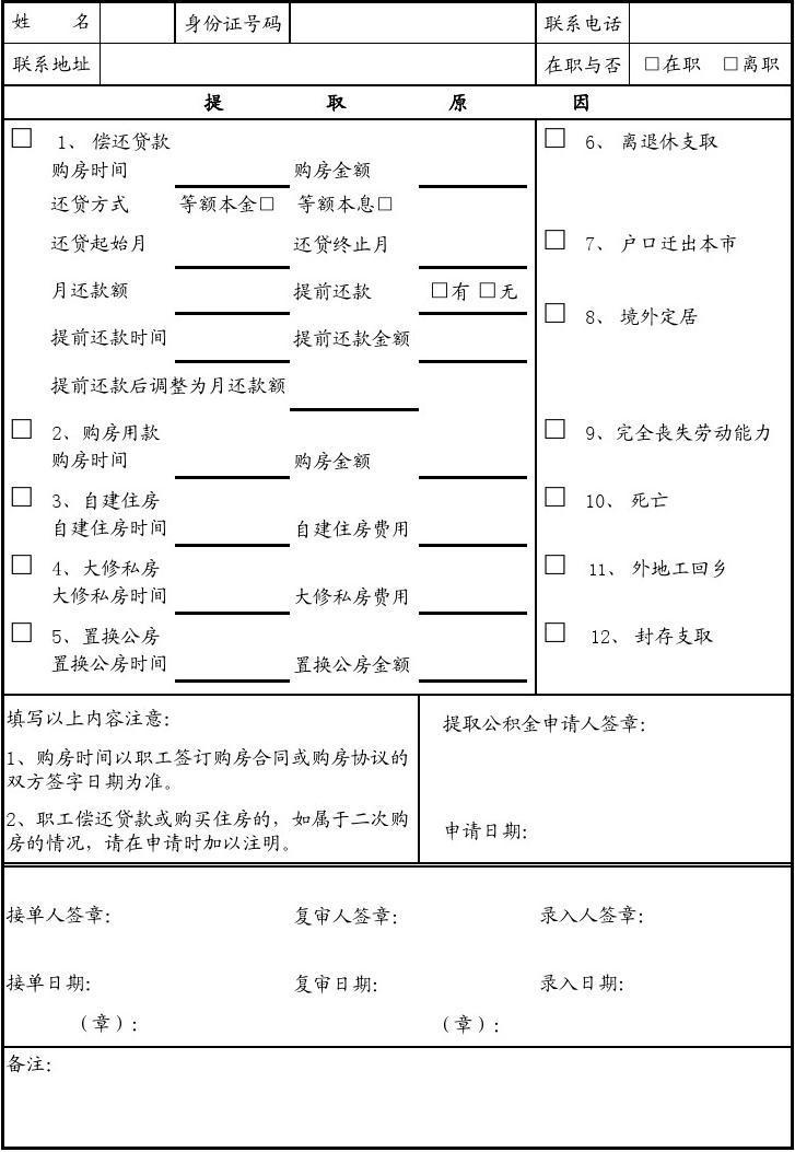 天津开发区住房公积金提取申请表