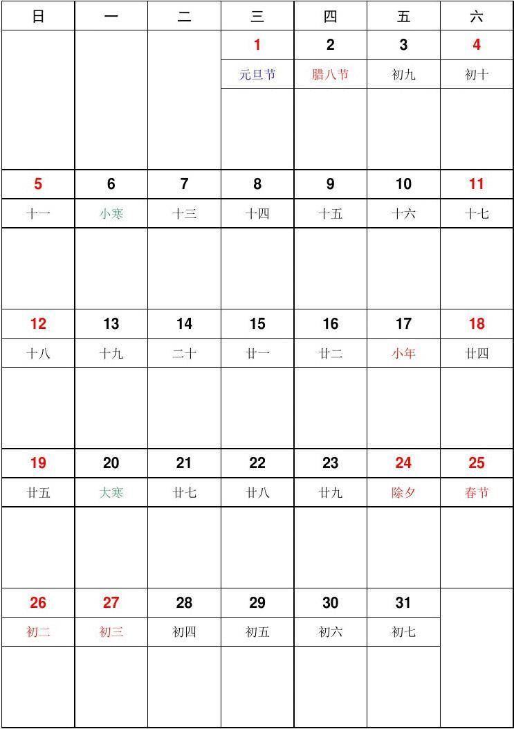 2020年超实用日历(A4排版打印、含农历、节假日和记事本功能)