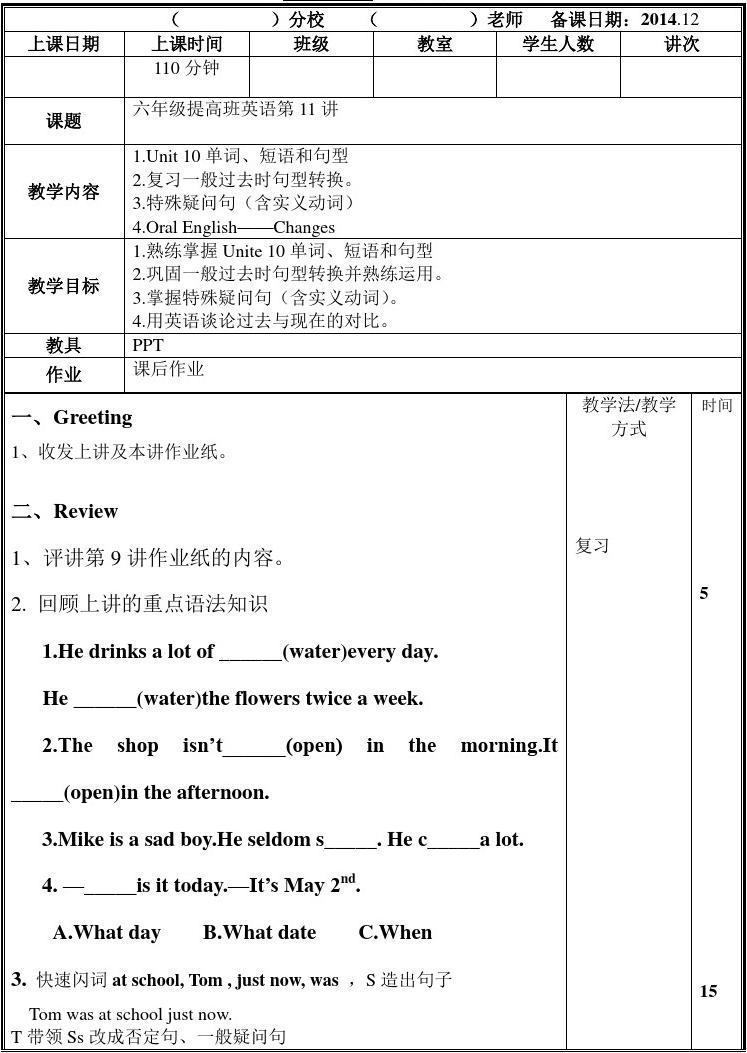 广州六大全英语(特殊疑问句)年级外研社初中单词英语图片