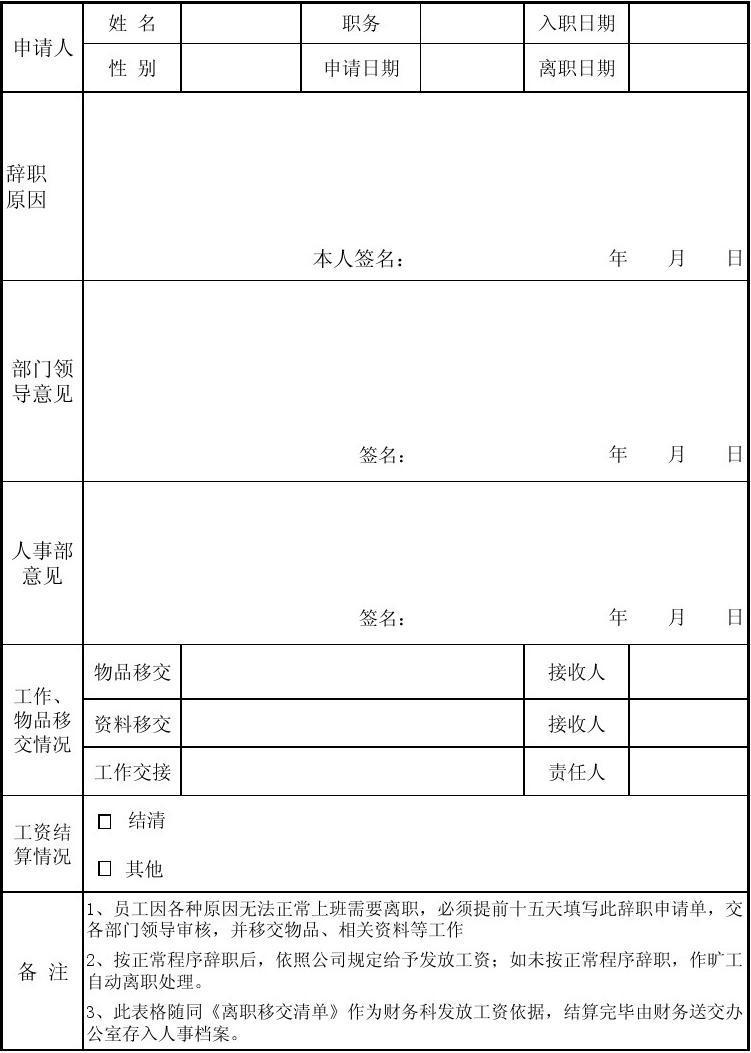辞职申请表_离职申请表(1)_word文档在线阅读与下载_文档网