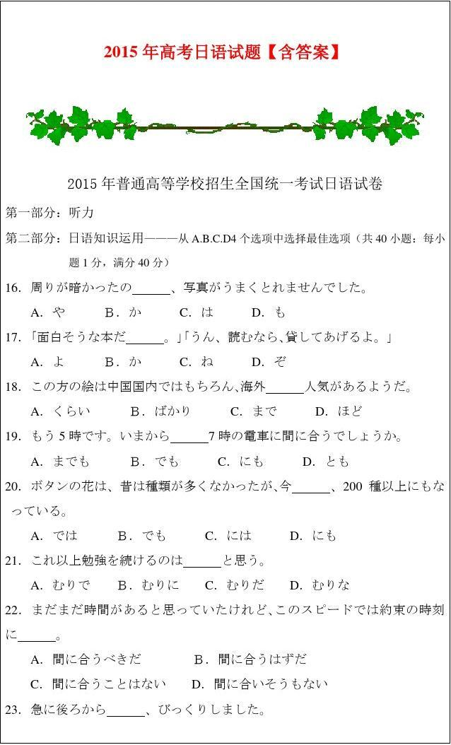 2015年高考日语试题【含答案】