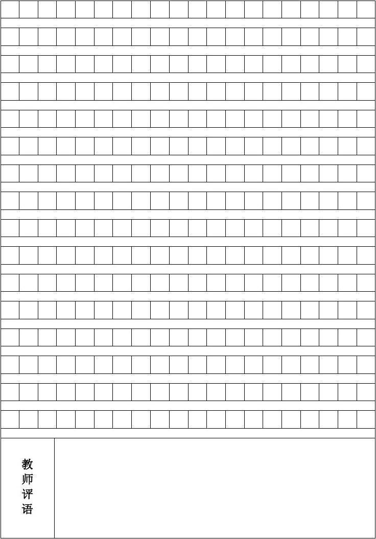 当前第2页) 你可能喜欢 作文格子 作文纸a4 免费作文 小学生作文 英语图片