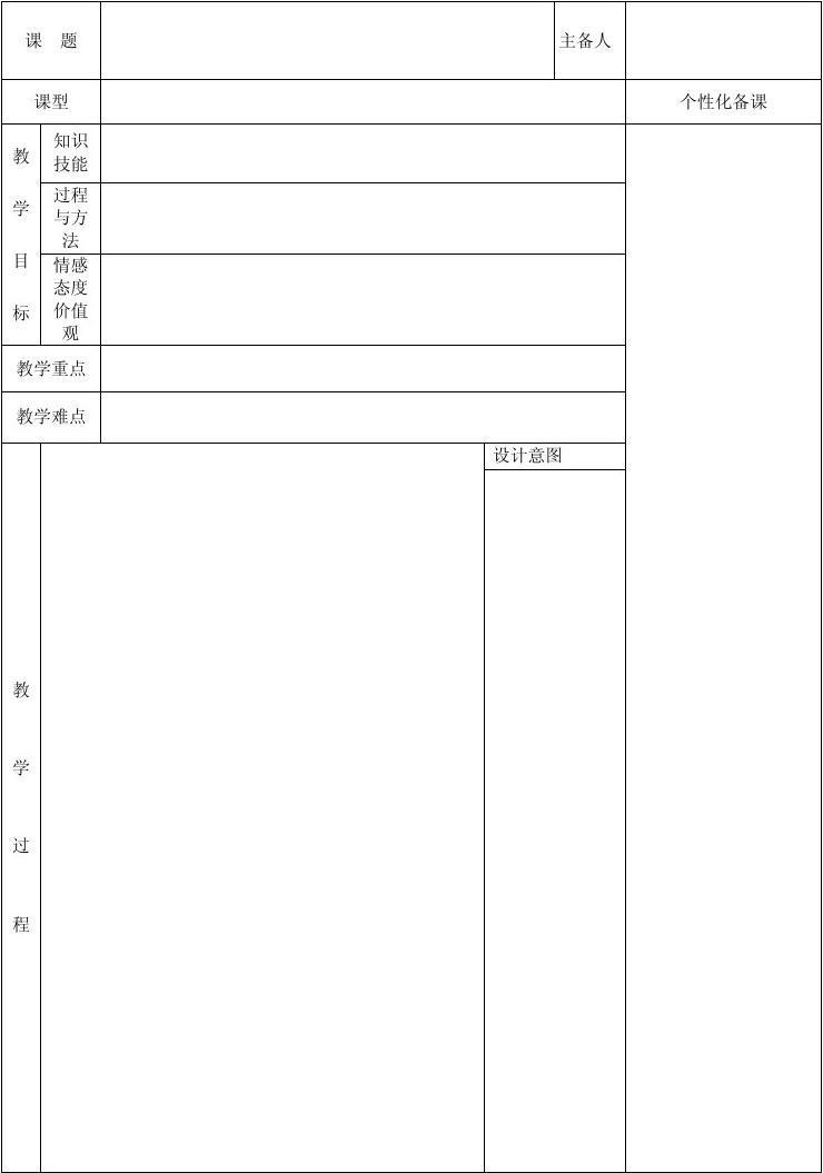 小学英语教案模板_初中 高中 英语教案模板_word文档在线阅读与下载_无忧文档